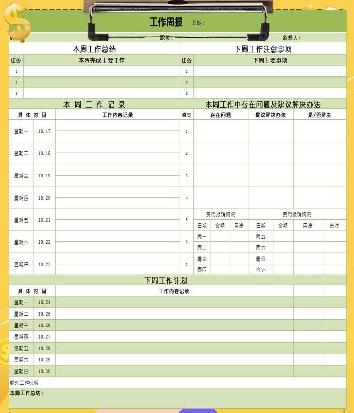 工作周报数据分析表Excel模板