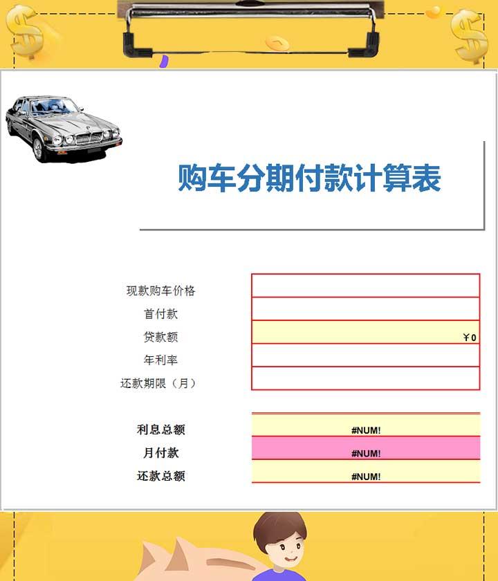 购车分期付款计算表Excel模板