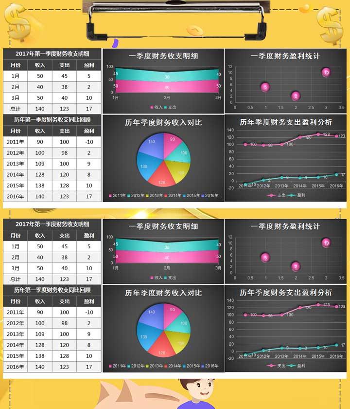 黑色季度财务收入支出明细表excel模板