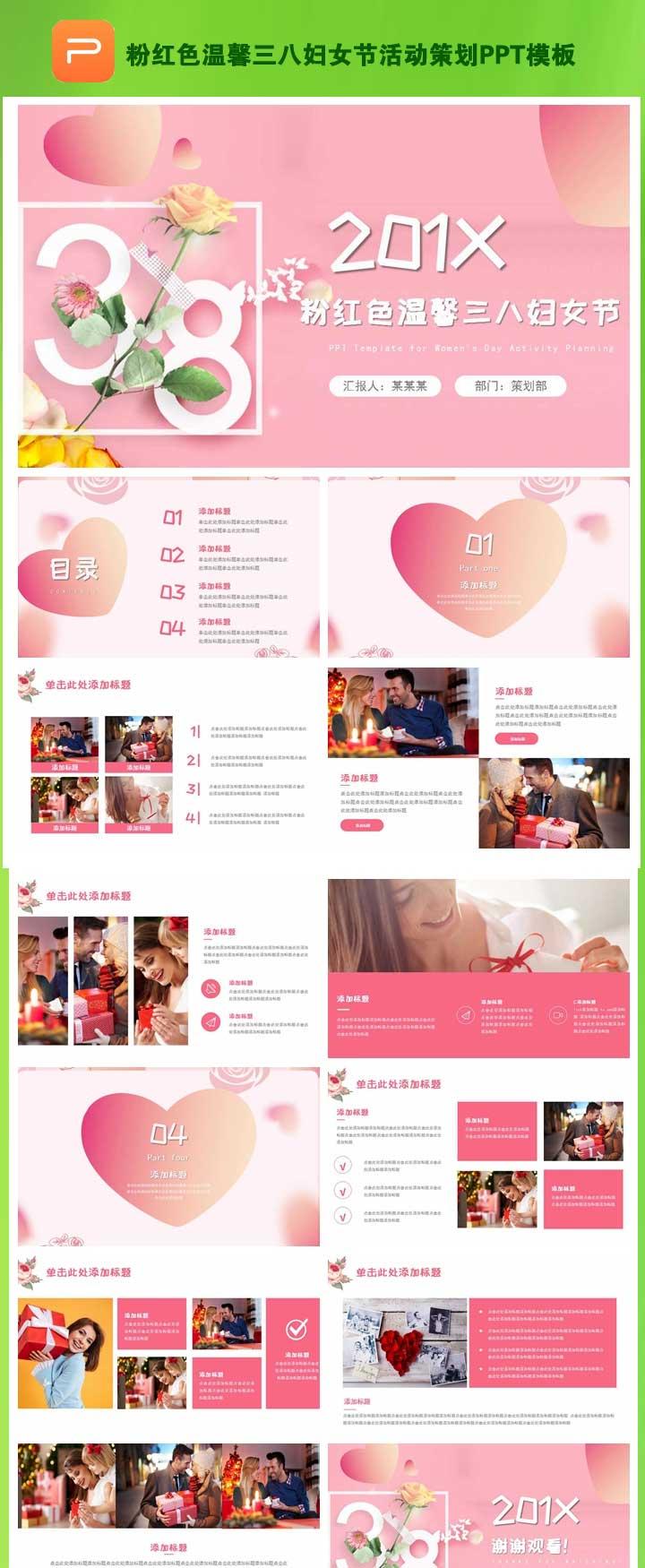 粉红色温馨三八妇女节活动策划PPT模板