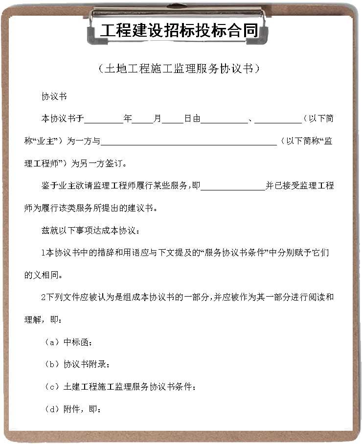 工程建设招标投标合同word模板 土地工程施工监理服务协议书