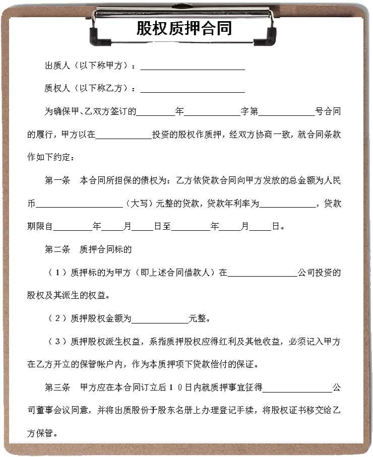 股权质押合同word模板
