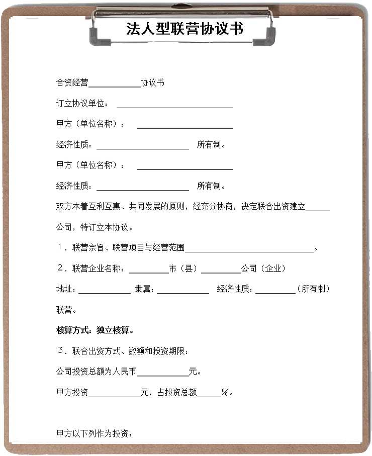法人型联营协议书word文档下载