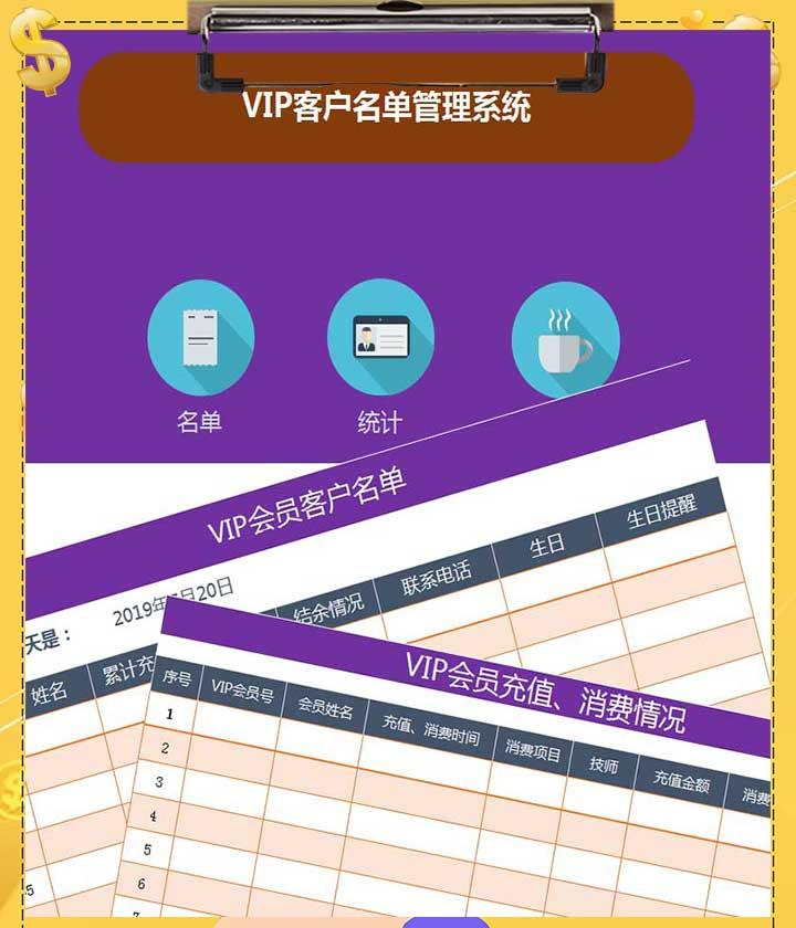 VIP会员客户管理系统excel表格模板