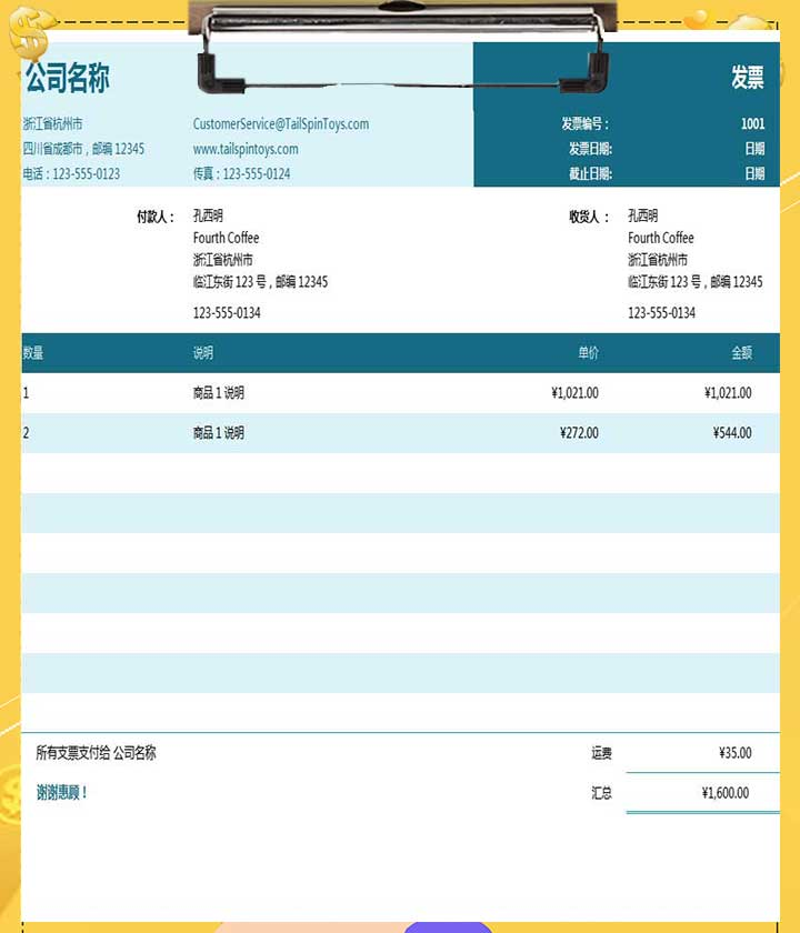商品发票明细表Excel模板
