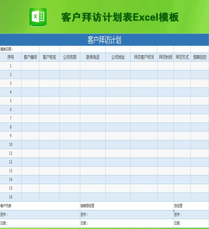 客户拜访计划表Excel模板