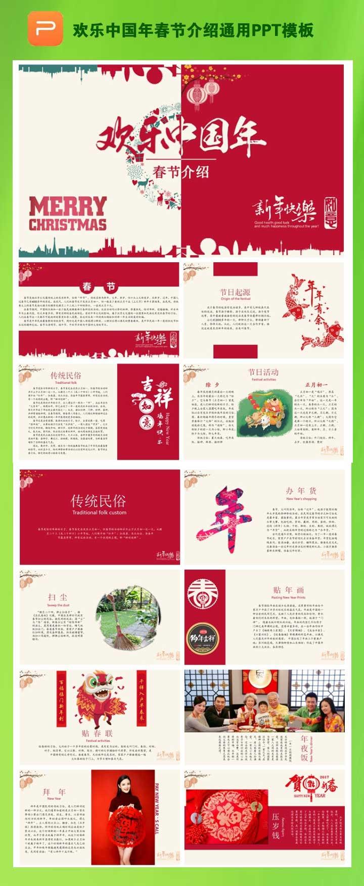 欢乐中国年春节介绍通用PPT模板