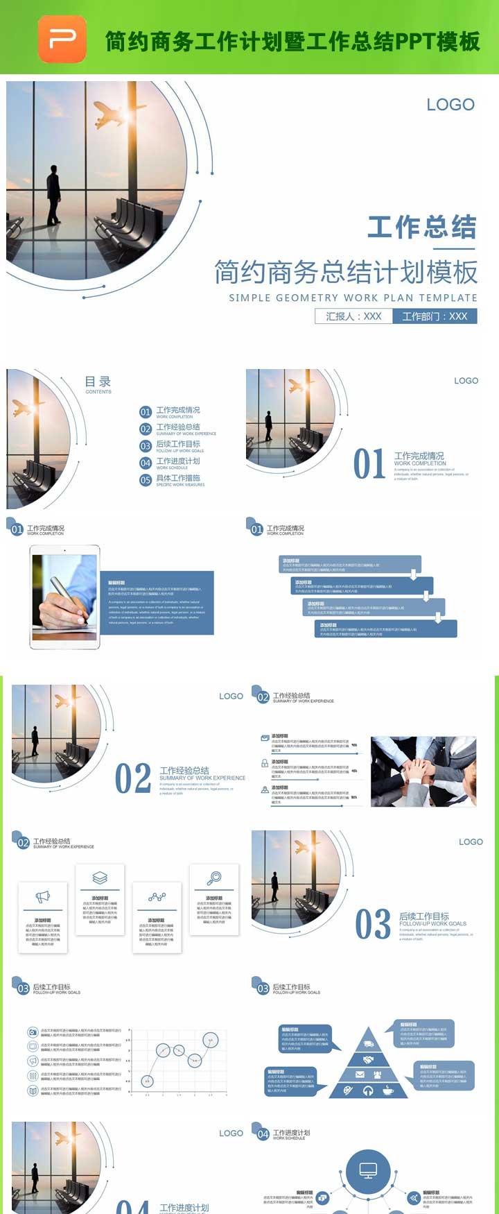 简约商务工作计划暨工作总结PPT模板