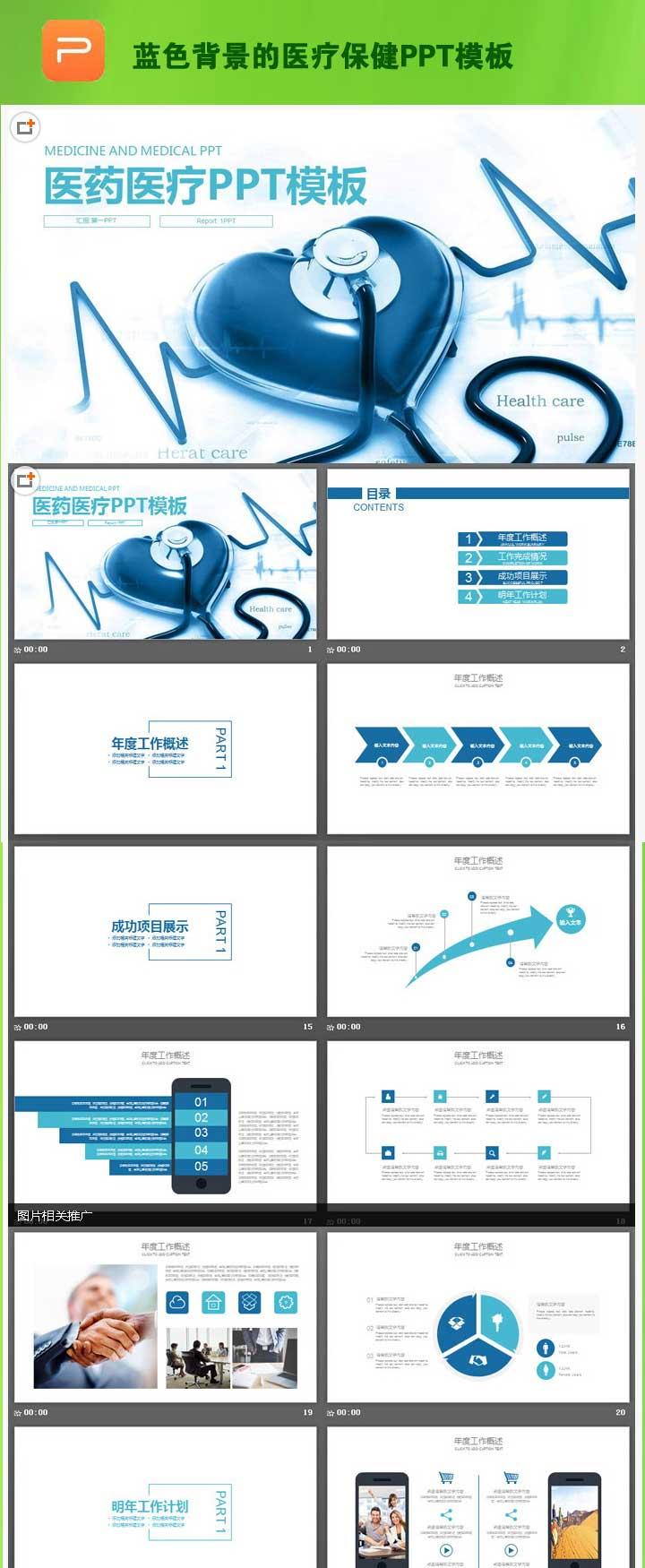 蓝色背景的医疗保健PPT模板