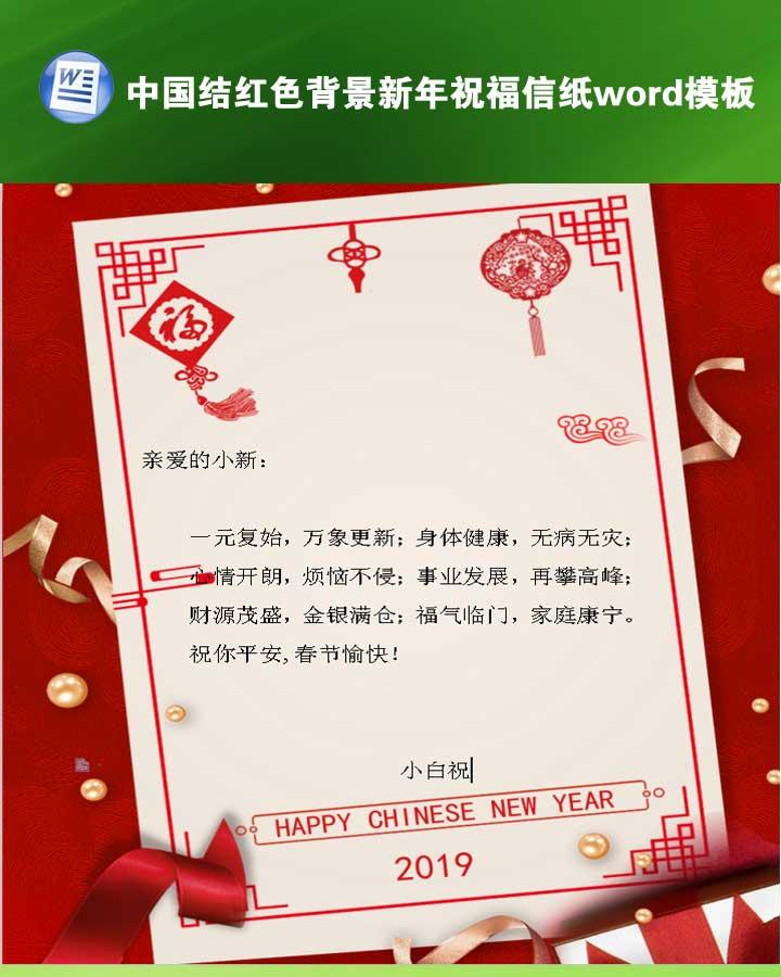 中国结红色背景新年祝福信纸word模板