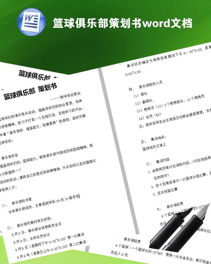 篮球俱乐部策划书word文档