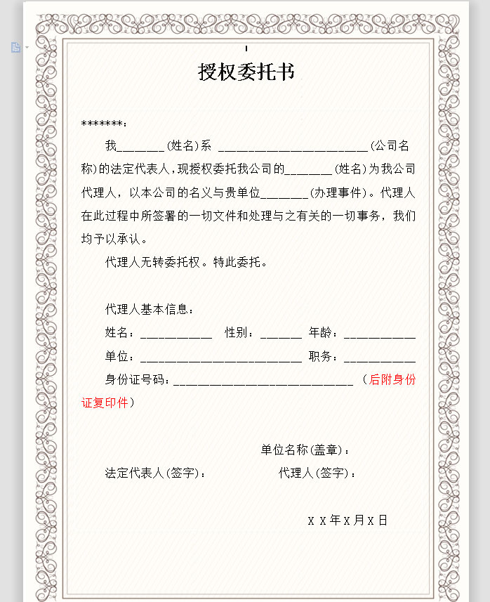 授权委托书word模板3