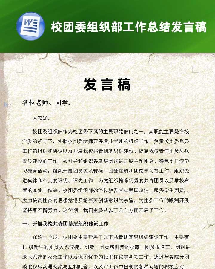 校团委组织部工作总结发言稿word模板