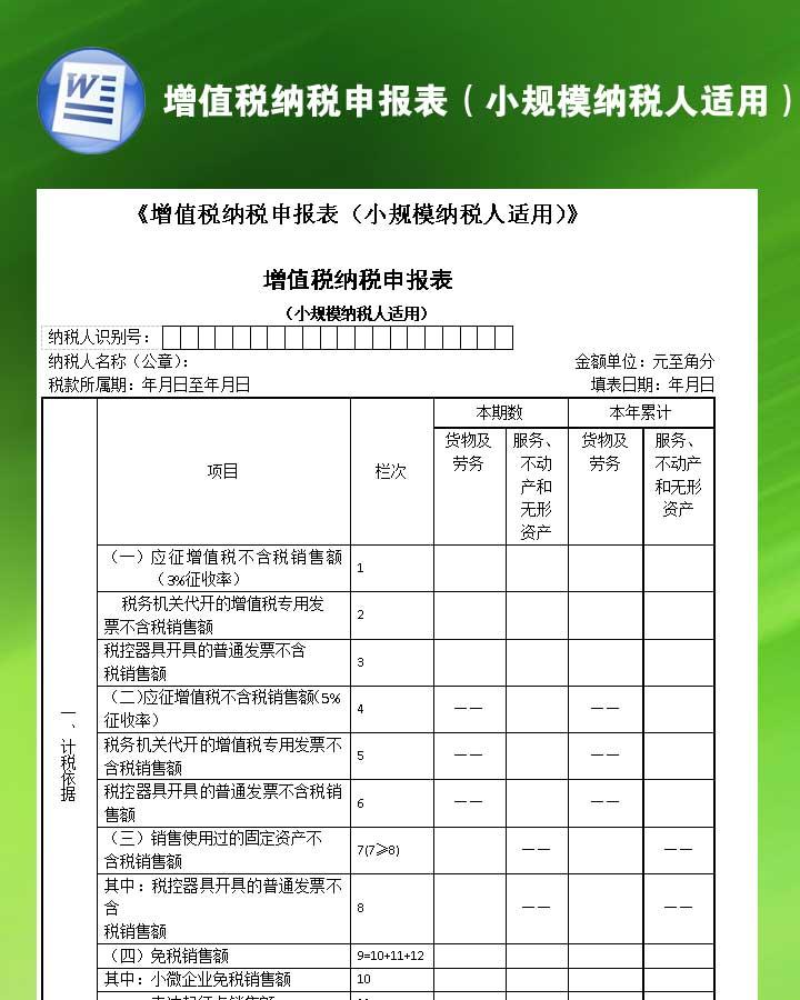 增值税纳税申报表(小规模纳税人适用)word模板