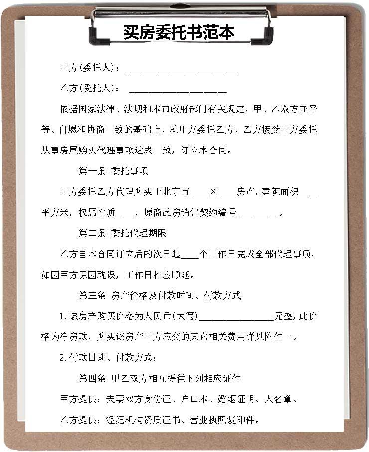 买房委托书范本word模板