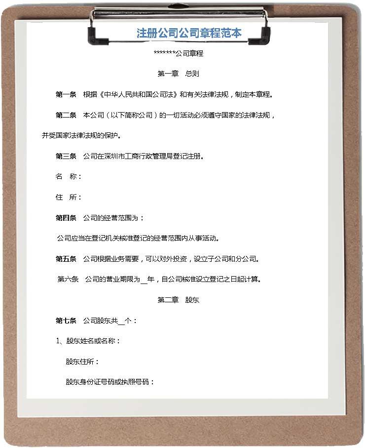 注册公司公司章程范本word模板