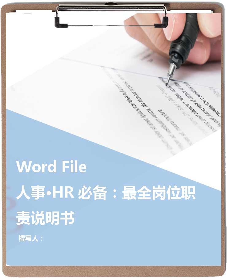 HR必备最全岗位职责说明书word文档
