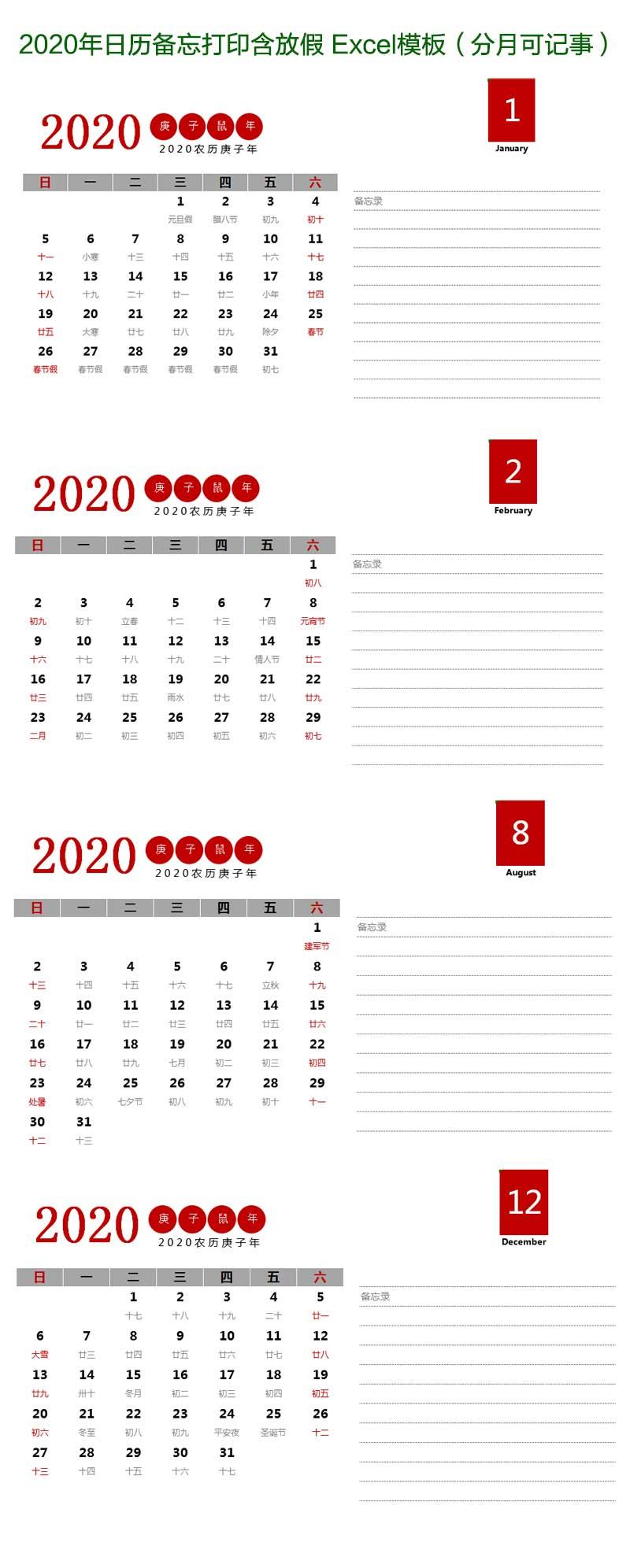 2020年日历备忘打印含放假excel模板(分月可记事)