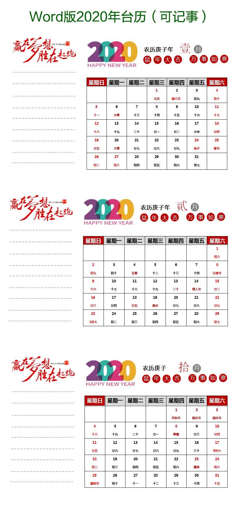 2020年Word版台历(可记事)
