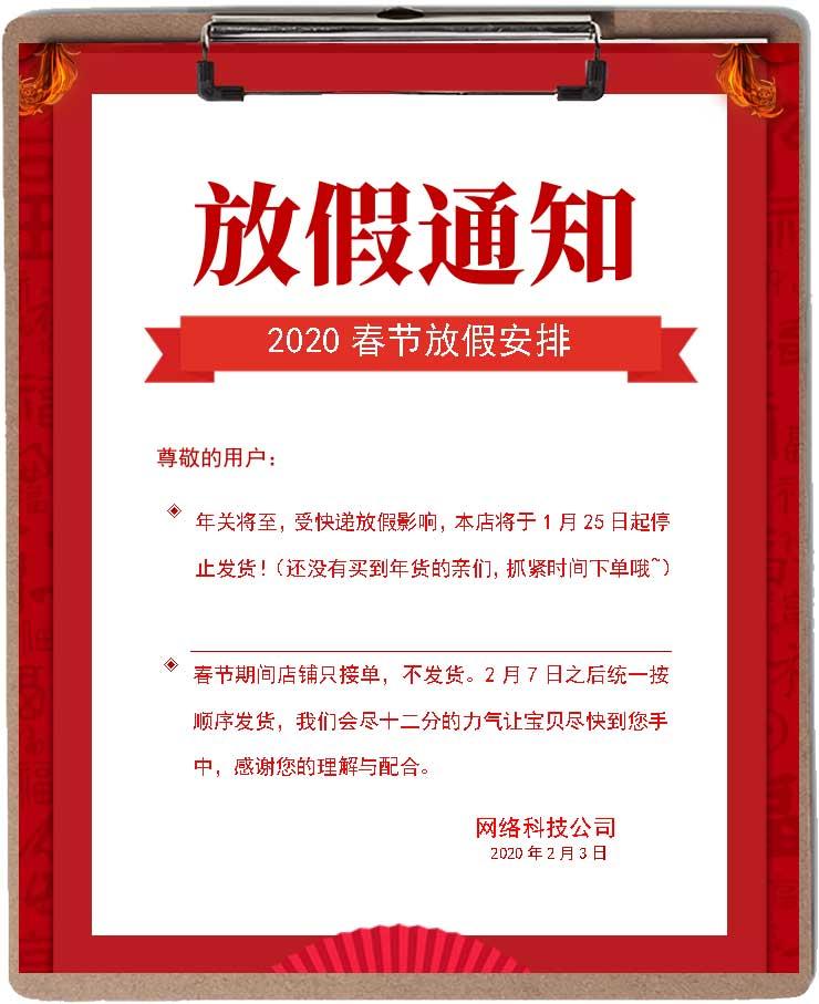 春节放假通知word模板