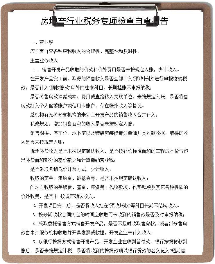 房地产行业税务专项检查自查报告word模板