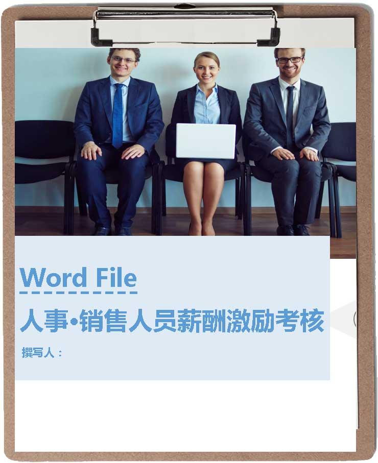 人事管理销售人员薪酬激励考核Word文档