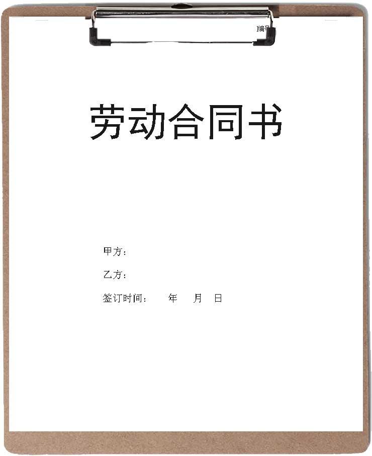 简约劳动合同通用版word模板