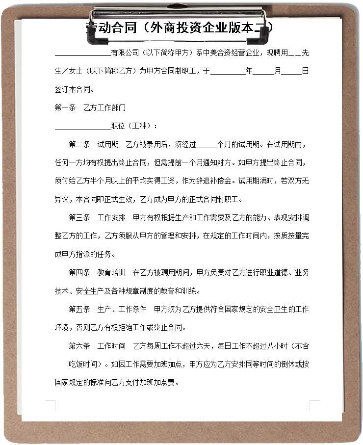 劳动合同外商投资企业版本二word文档