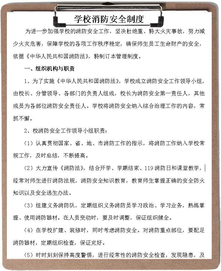 学校消防安全管理制度word模板