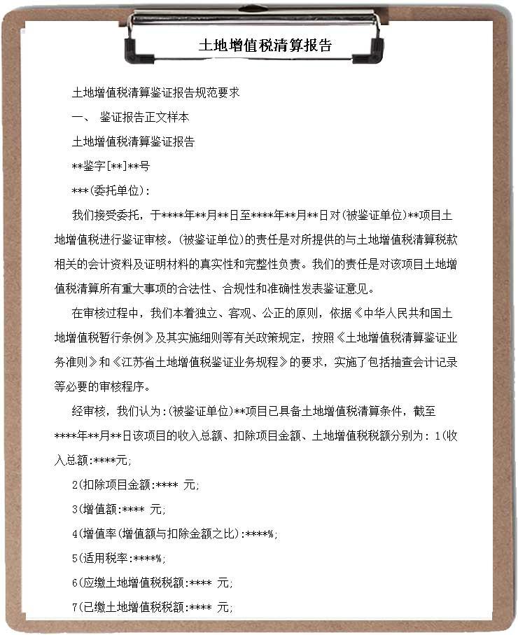 土地增值税清算报告word模板