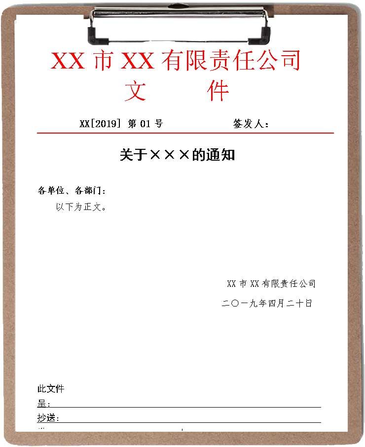 公司内部红头文件2019年word模板