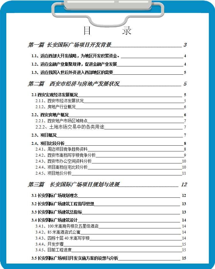 长安国际广场融资商业计划书